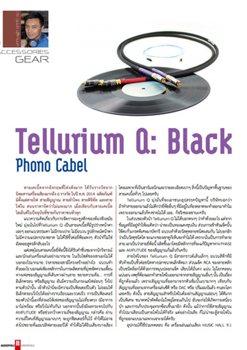 Tellurium Q Black Phono